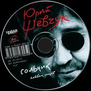 альбом стихов Юрия Шевчука «Сольник»
