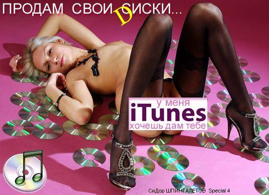 iTunes: опять в эфире Music-Girls