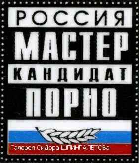 МАСТЕР ПОРНО