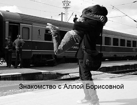 Знакомство с Аллой Борисовной