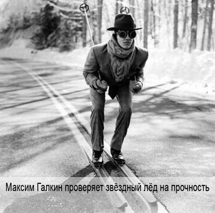 Максим Галкин проверяет звездный лед на прочность