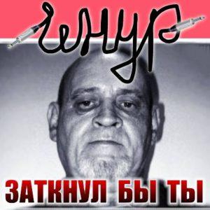 Сергей Попов, группа Алиби: Шнур, заткнул бы ты ебло