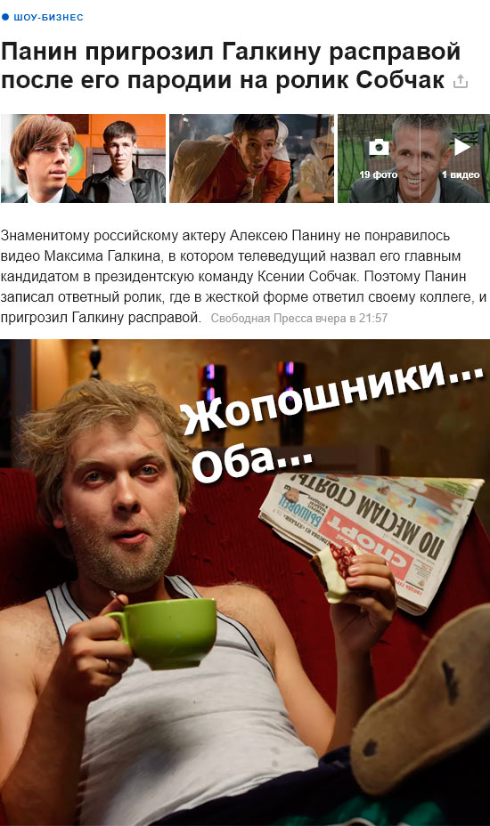 Панин, Галкин, Собчак, Светлаков